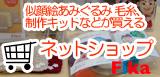 Fikaネットショップ 似顔絵あみぐるみ制作キットが買える!